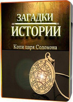 Загадки истории: Копи царя Соломона (Mysteries of History. King Solomon's Mines) (2011)