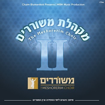 Meshorerim Choir - Volume 2 (2011)