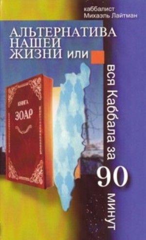 Альтернатива нашей жизни или вся Каббала за 90 минут (2006)