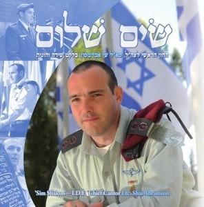 Shai Abramson (I.D.F. Chief Cantor) - Sim Shalom (2010)