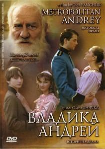 Владыка Андрей (Владика Андрей) (Metropolitan Andrey) (2008)