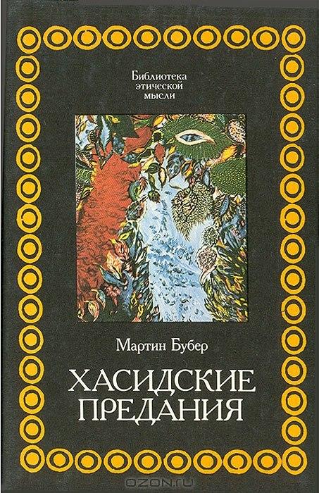 Мартин Бубер - Хасидские предания (1997)