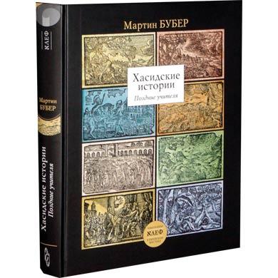 Мартин Бубер - Хасидские истории. Поздние учителя (2009)