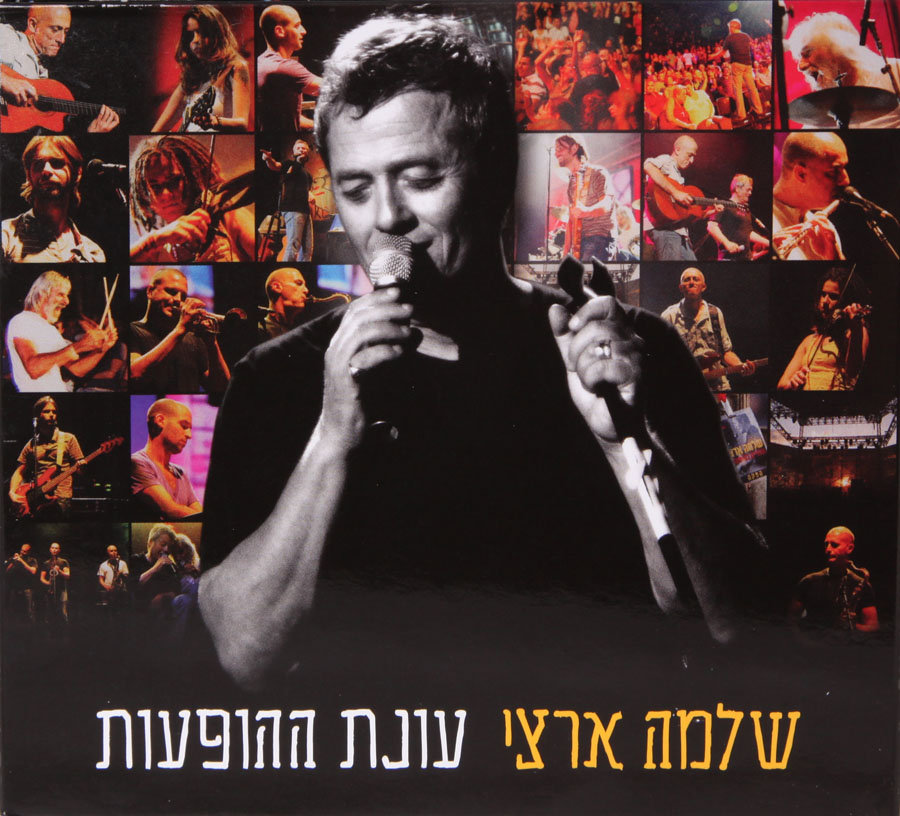 Shlomo Artzi - Onat Hahofaot (Concert Season) 3 CD Set (2010)