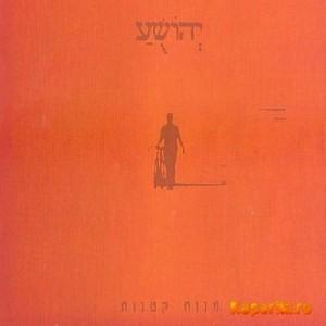Yehoshua - Manot Ktanot (2009)