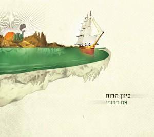 Zach Drory - Kivun HaRuah (The Wind Direction) (2010)