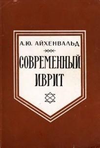 Айхенвальд А.Ю. - Современный иврит (1990)