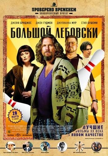 Большой Лебовски / The Big Lebowski (1998)