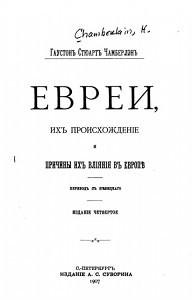 Чемберлен Х.С. - Евреи, их происхождение и причины их влияния в Европе (1907)