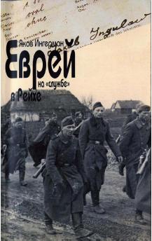 """Ингерман Я. - Еврей на """"службе"""" в Рейхе (2008)"""