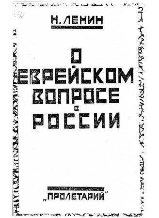 Ленин Н. - О еврейском вопросе в России (1924)