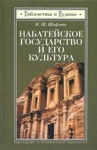 Шифман И.Ш. - Набатейское государство и его культура (2007)