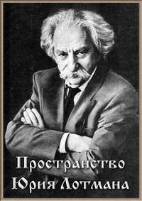 Пространство Юрия Лотмана (2012)