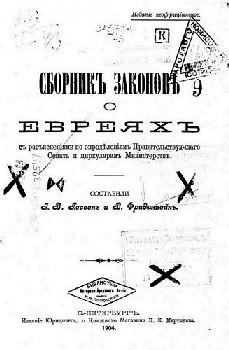 Ю.В. Гессен, В. Фридштейн - Сборник законов о евреях с разъяснениями Правительствующего Сената и циркулярам министерств (1904)