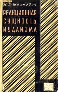 Шахнович М.И. - Реакционная сущность иудаизма. Краткий очерк происхождения и классовой сущности иудейской религии (1960)