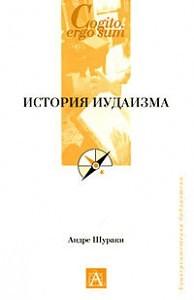 Андре Шураки - История Иудаизма (2008)