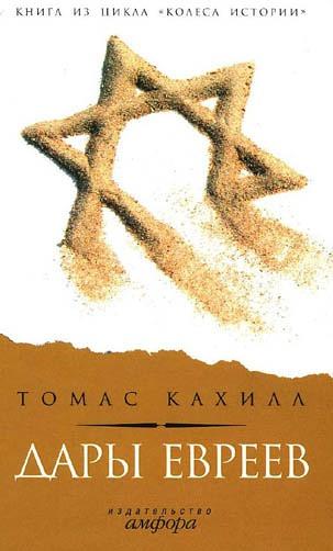 Кахилл Томас - Дары евреев. Как племя, кочующее по пустыне, изменило образ мышления всего мира (2005)