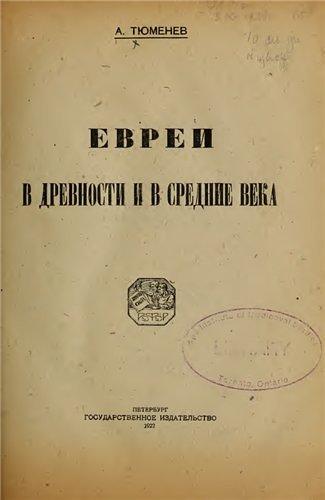 Тюменев А.И. - Евреи в древности и в Средние века (1922)