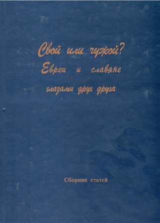 Белова О.В. - Свой или чужой. Евреи и славяне глазами друг друга (2003)