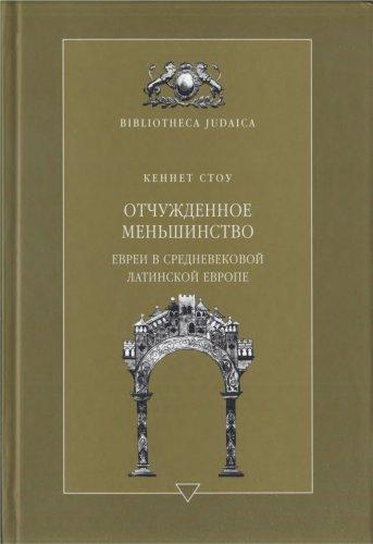 Кеннет Стоу - Отчужденное меньшинство. Евреи в Средневековой Латинской Европе (2007)