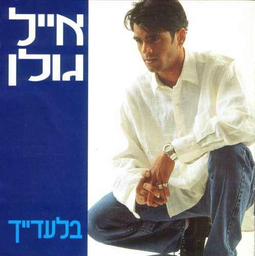 Eyal Golan - Biladaih (Without You) (1997)