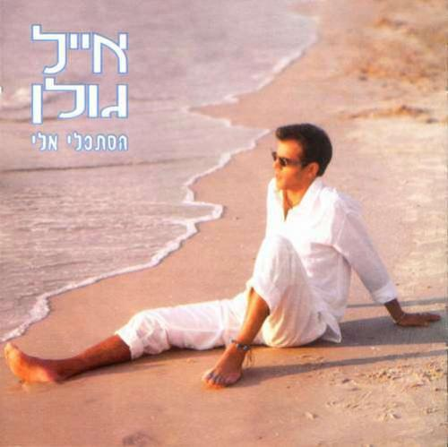 Eyal Golan - Histachli Ali (Look at me) (1999)
