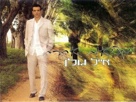 Eyal Golan - Metsiut Aheret (Other reality) (2005)