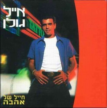 Eyal Golan - Soldier of Love (1998)