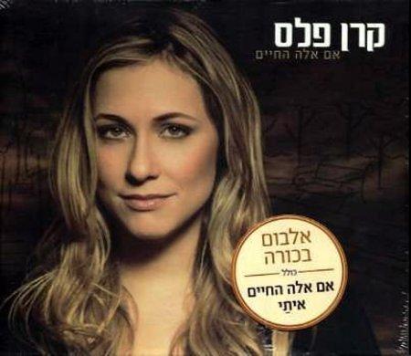 Keren Peles - Im Ele Ha'Haim (2006)