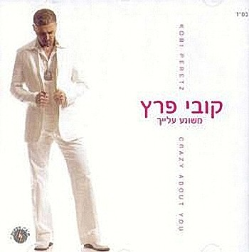 Kobi Peretz - Crazy About You (2004)
