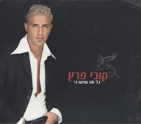 Kobi Peretz - Everything I've Got (2006)