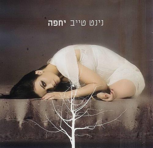 Ninet Tayeb - Yehefa (2006)