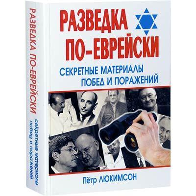Петр Люкимсон - Разведка по-еврейски: секретные материалы побед и поражений (2009)