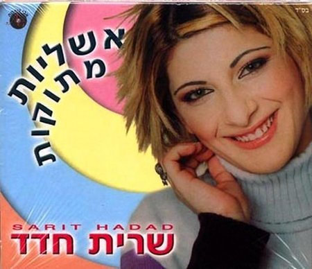 Sarit Hadad - Ashlayot Metukot (Sweet Illusions) (2001)