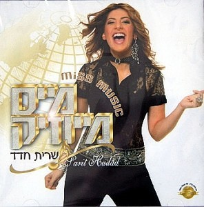 Sarit Hadad - Miss Music (2005)