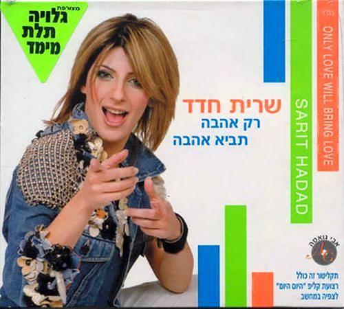 Sarit Hadad - Rak Ahava Tavi Ahava (2003)