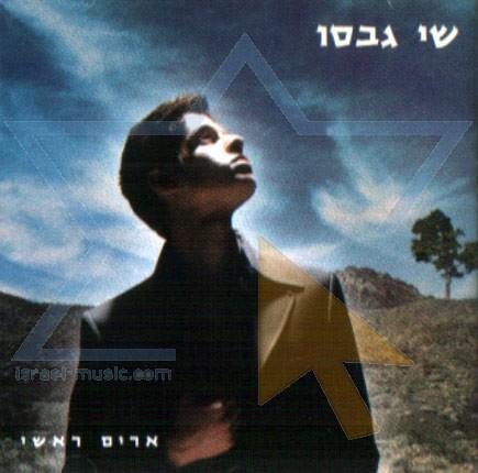 Shay Gabso - Arim Roshi (Raise My Head Up) (2004)