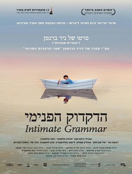 Внутренняя грамматика / Личная грамматика / Hadikduk HaPnimi / Intimate Grammar (2010)