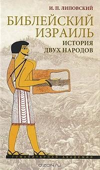 Липовский И.П. - Библейский Израиль. История двух народов (2010)