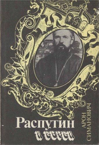 Симанович Арон - Распутин и евреи (год неизвестен)
