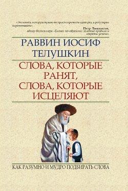 telushkin-slova