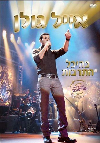 Eyal Golan - Hofaa BeHeihal Hatarbut (концерт) (2008)