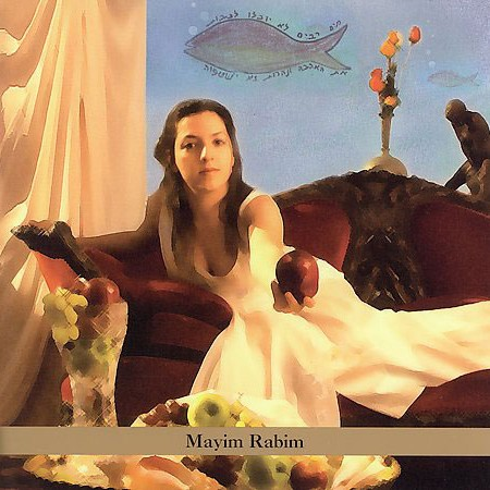 Ayelet Rose Gottlieb - Mayim Rabim (2006)