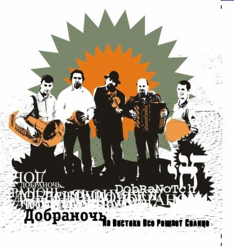 Dobranotch (Добраночь) - На востоке все решает солнце (2010)