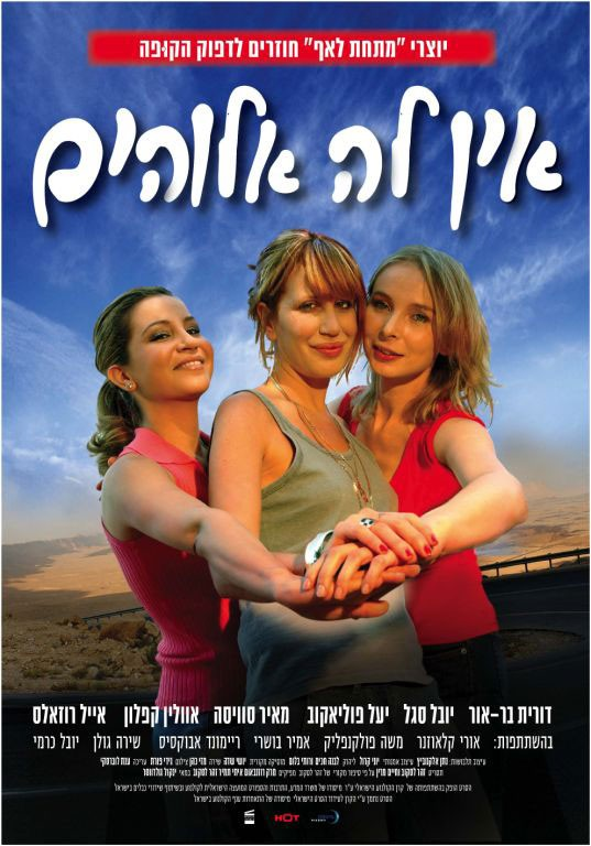 Ein La Elohim (Безбожница) (She's Got It) (2007)