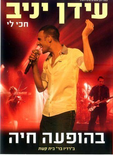 Idan Yaniv - Haki Li. BeHofaa Haya (2008)