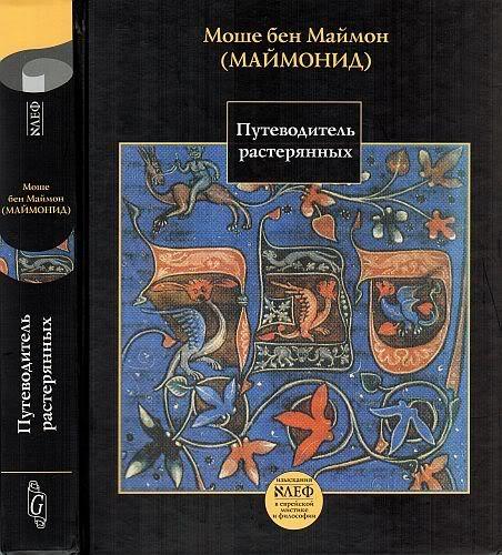 Моше бен Маймон (Маймонид) (Рамбам) - Путеводитель растерянных (2010)