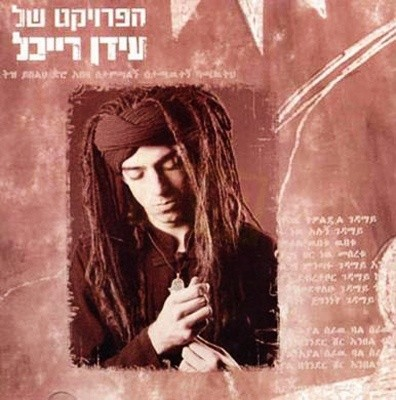 The Idan Raichel Project - The Idan Raichel Project (2002)