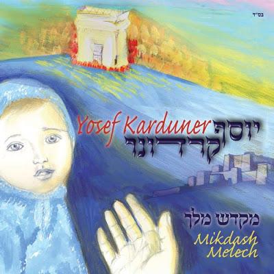 Yosef Karduner - Mikdash Melech (2008)