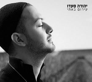Yehuda Saado - Eirom Bati (Born Naked) (2007)